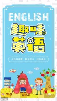 创意清新风趣味英语宣传海报