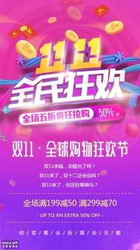 双十一双11狂欢节天猫淘宝电商促销海报