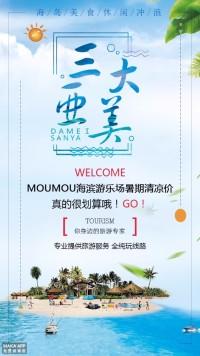 海南三亚夏日海滨旅游海报