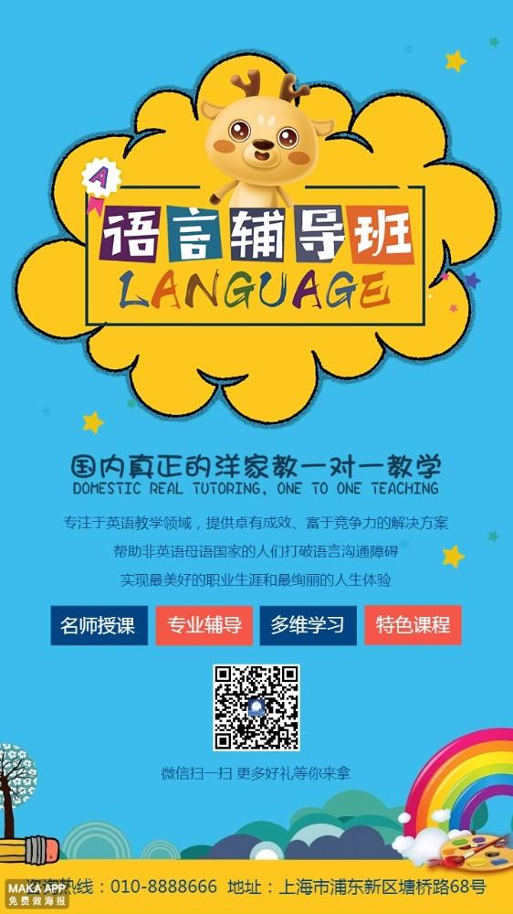 少儿英语语言辅导班培训教育文化