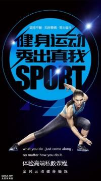 健身运动秀出真我宣传海报
