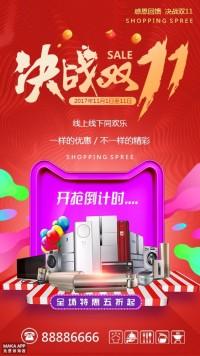 决战双十一天猫淘宝电商双11秋季促销海报