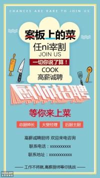 创意简约浅蓝色小清新风格厨师招聘海报