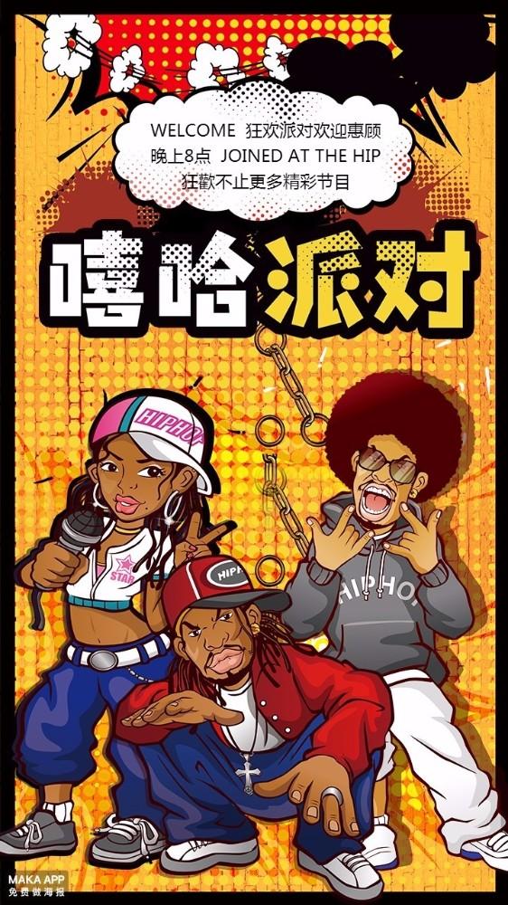 创意潮流炫酷醒目休闲娱乐嘻哈派对宣传海报
