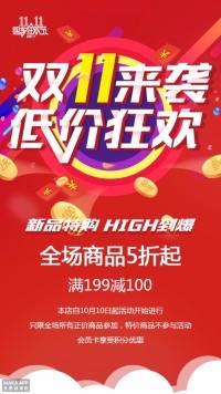 双11扁平化炫彩促销海报
