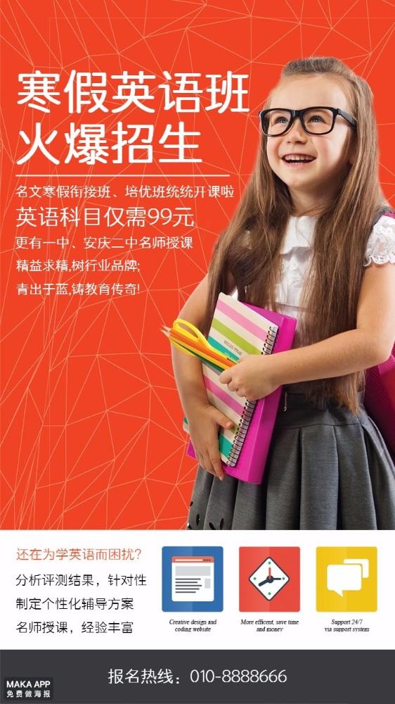 小学英语班招生宣传海报