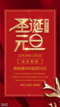 红色圣诞遇上元旦促销海报