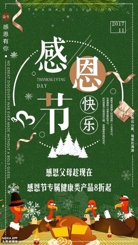 感恩节快乐火鸡节绿色卡通扁平化节日海报
