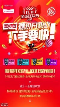 双十一全球狂欢节双11促销秒杀抢购海报
