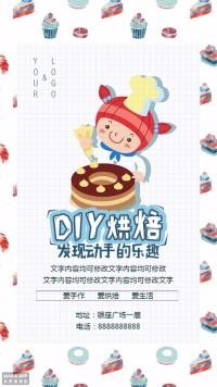 烘焙坊DIY甜品活动海报