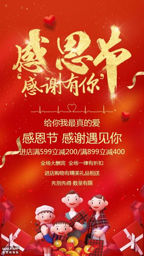 感恩节促销红色大气折扣海报