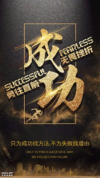 成功企业公司励志海报模板