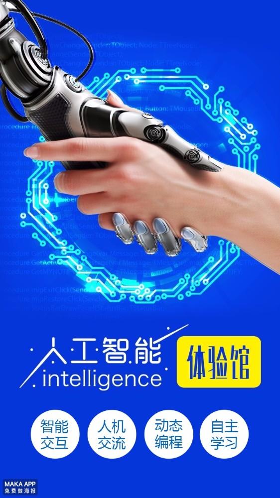创意机器人几何人工智能科技海报