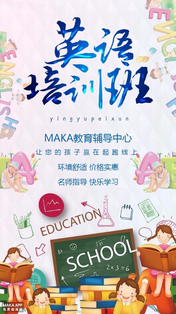 英语培训班教育培训海报设计