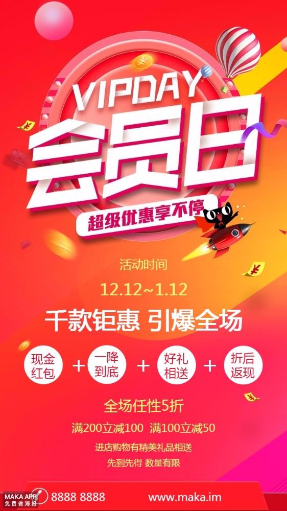 创意天猫淘宝会员日促销优惠活动海报