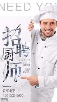 清新简介厨师招聘海报