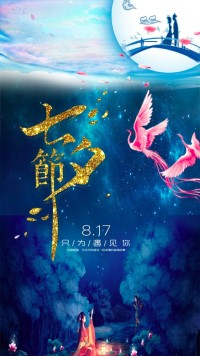 七夕节唯美海报
