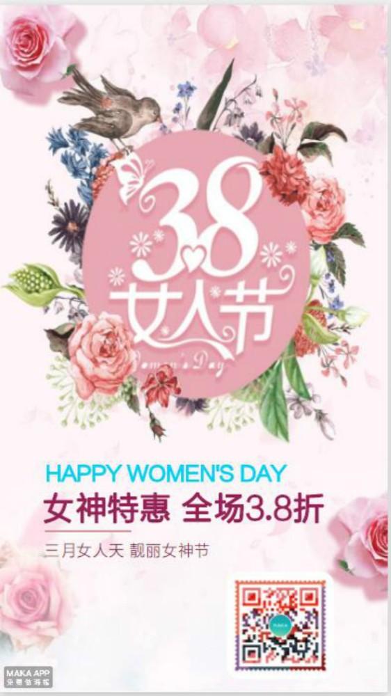 女神节特惠海报  女神节宣传促销海报