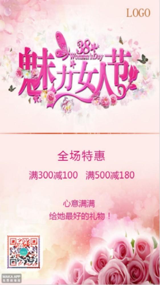 38女神节宣传海报 38女神节特惠海报