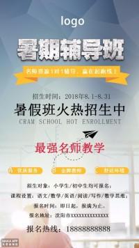 暑假辅导班招生暑假班招生暑期培训班招生