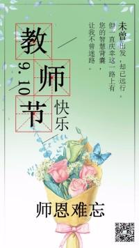 教师节祝福,教师节海报,教师节宣传