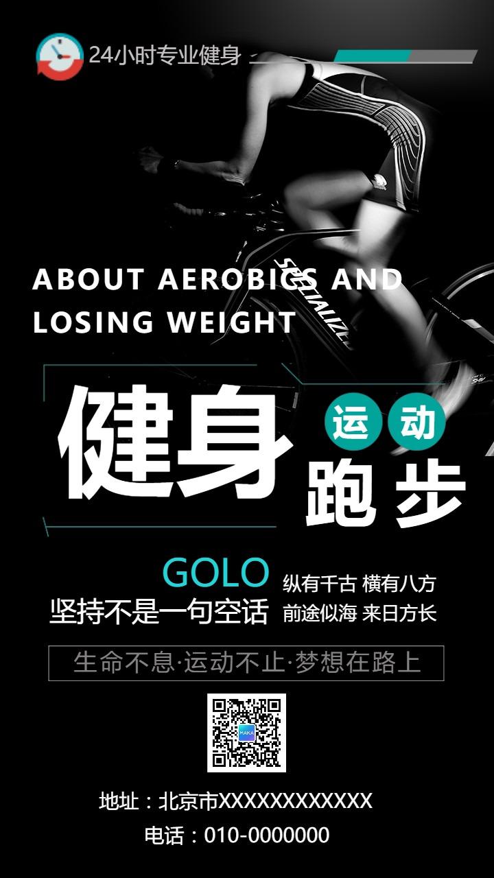 健身房运动锻炼减肥促销海报