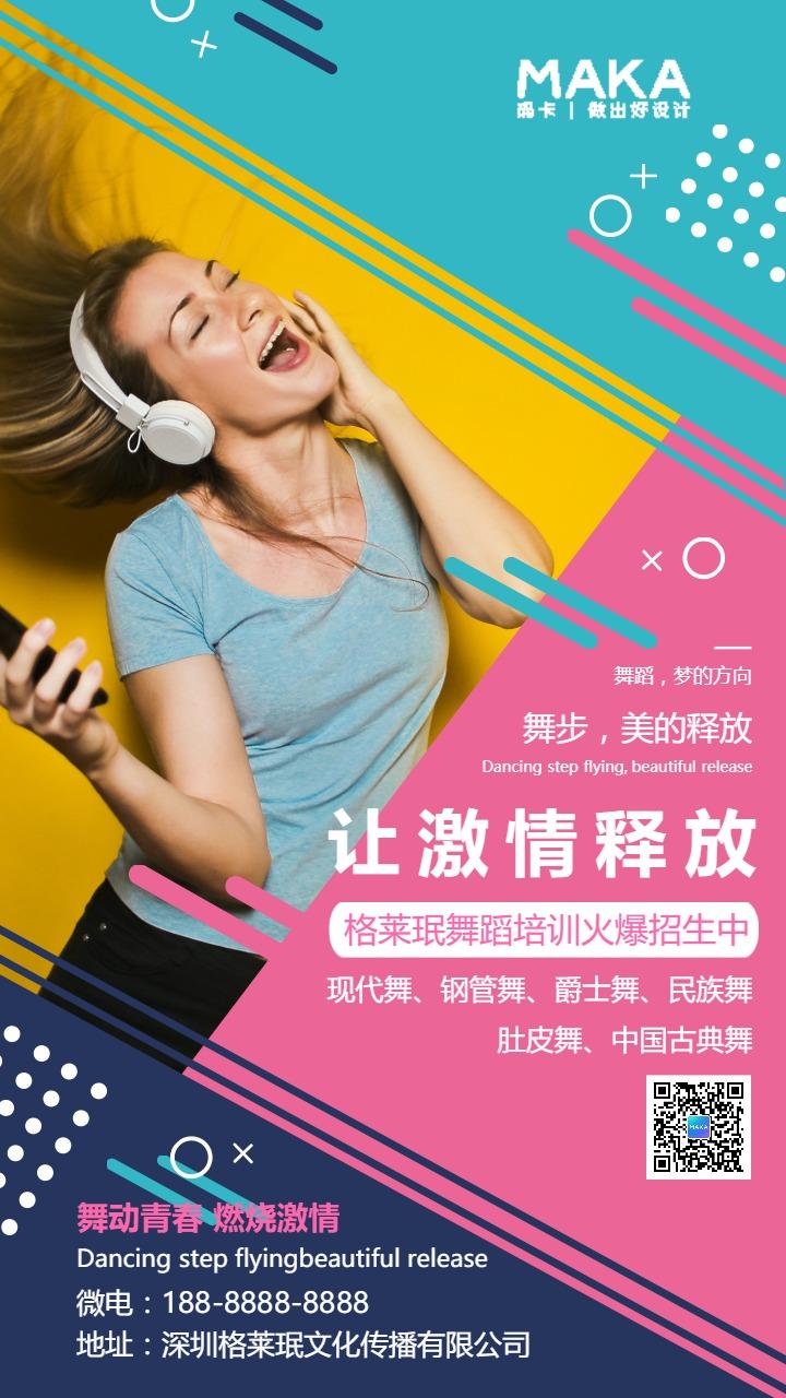 粉色扁平简约风舞蹈培训宣传海报