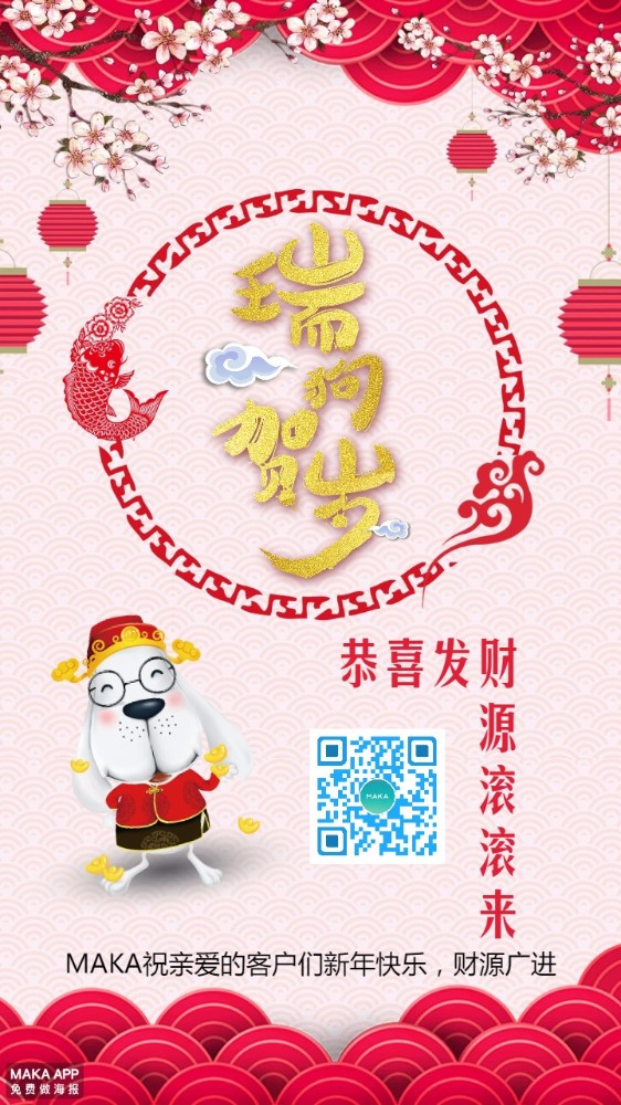 企业春节贺卡