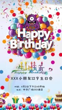 小怪物气球礼物蛋糕庆祝生日祝福贺卡邀请函