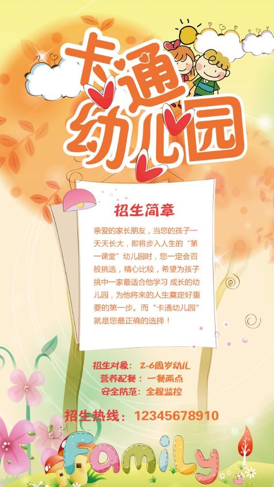 卡通幼儿园 幼儿园招生 秋季入园 招生简章