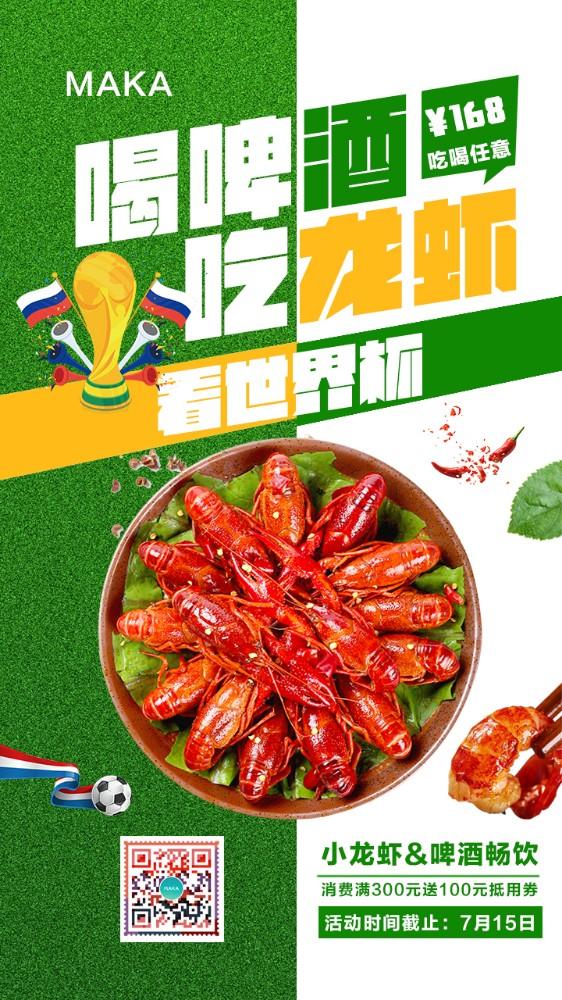 世界杯   喝啤酒吃龙虾 看世界杯 啤酒优惠 餐饮美食