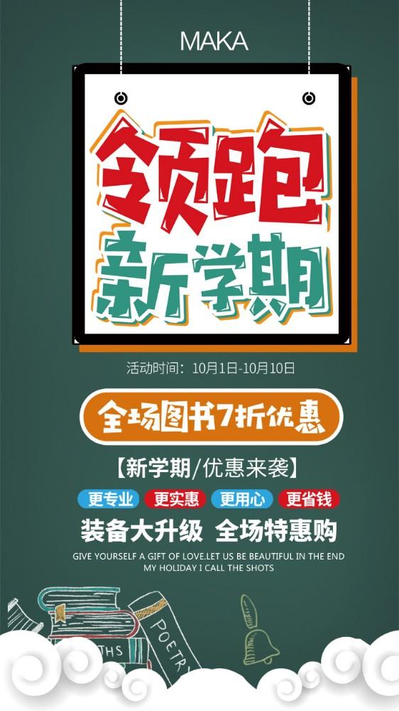 秋季优惠  新学期优惠  领跑新学期优惠宣传海报