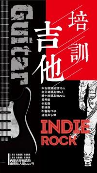 吉他培训 乐器培训  时尚大气 招生培训海报模板