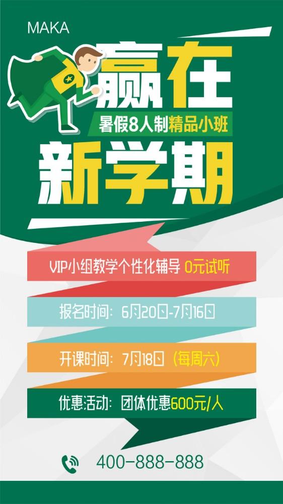 秋季招生  VIP精品小班 赢在新学期 招生宣传简单大气 宣传海报
