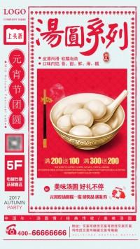 大气红色喜庆元宵佳节汤圆促销海报