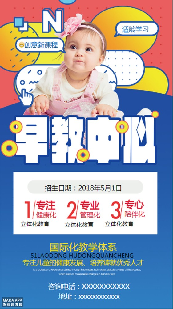早教中心、幼儿早教、专业教育专家、宣传海报
