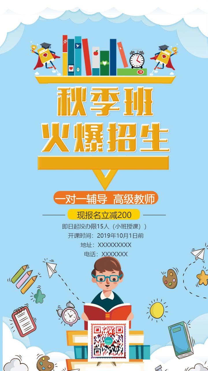 蓝色卡通手绘风秋季班招生新学期招生宣传海报