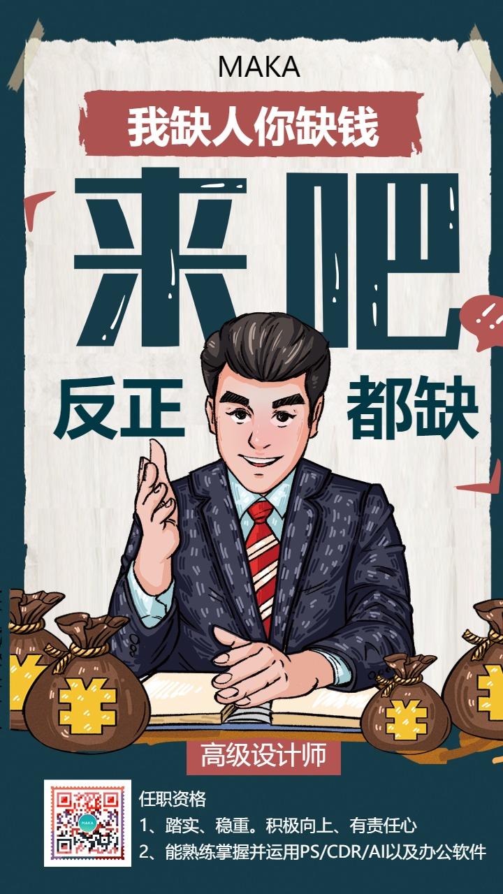 卡通有趣公司企业招聘招募人才宣传海报