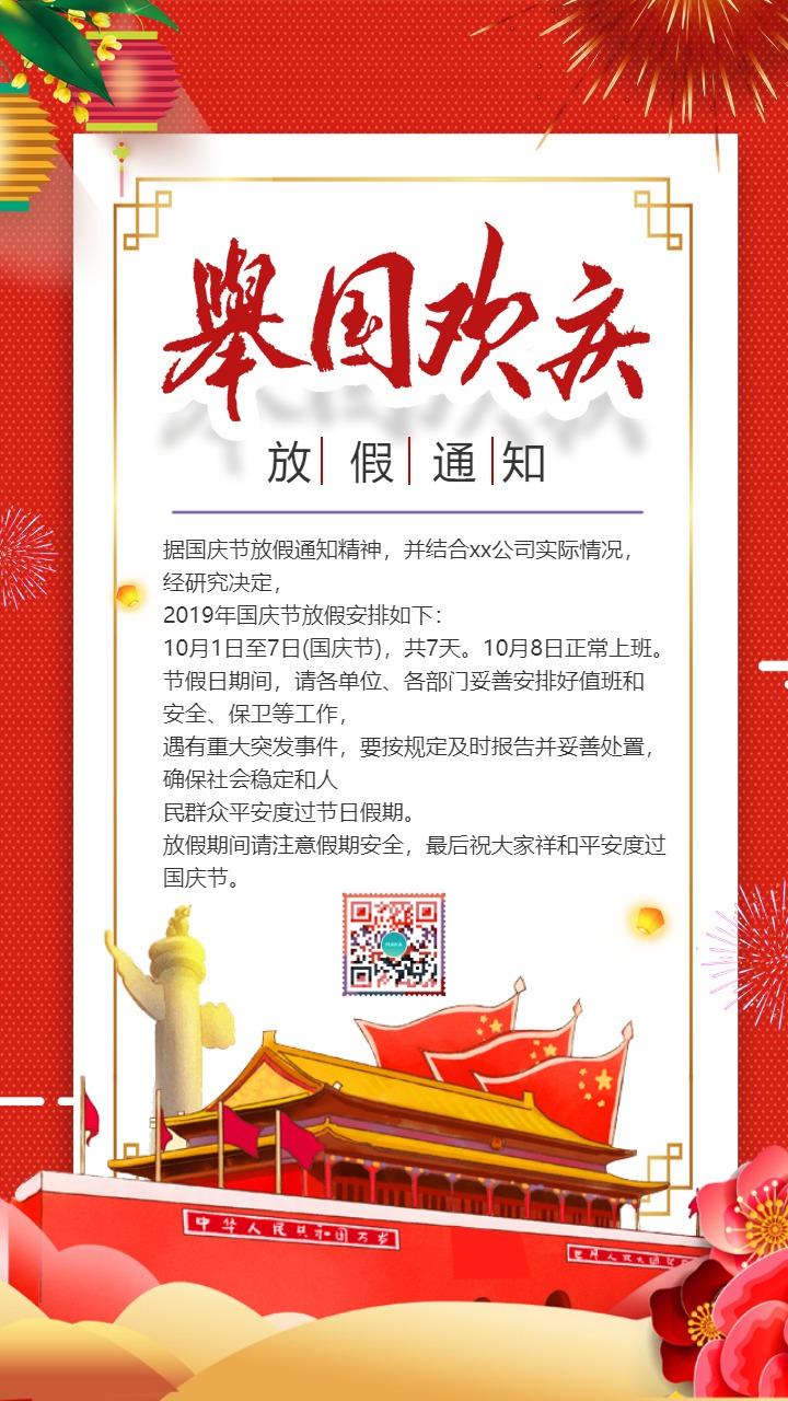 国庆节红色简单大气放假通知宣传海报