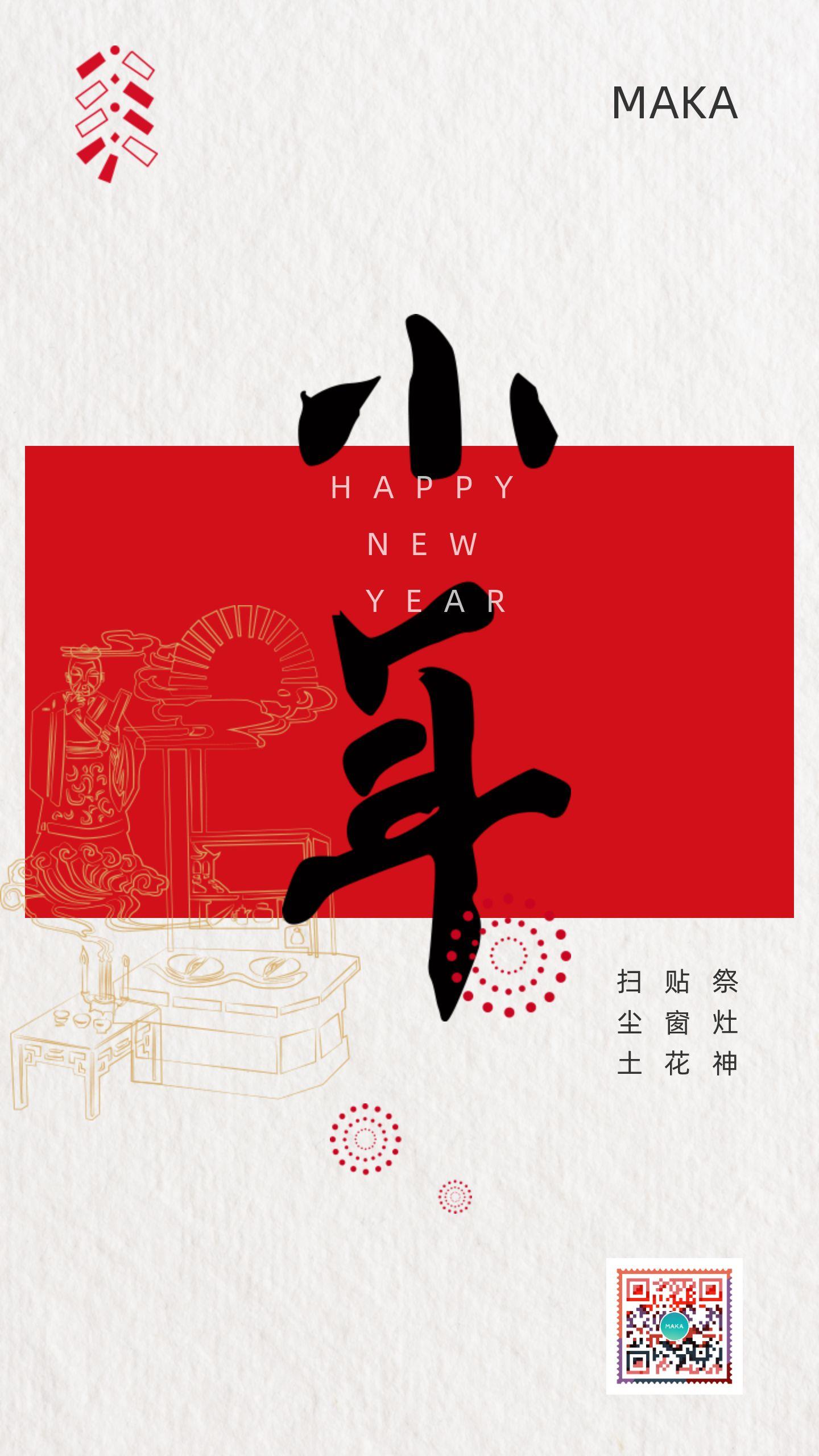 红色简单简约中国风小年习俗日签手机宣传海报