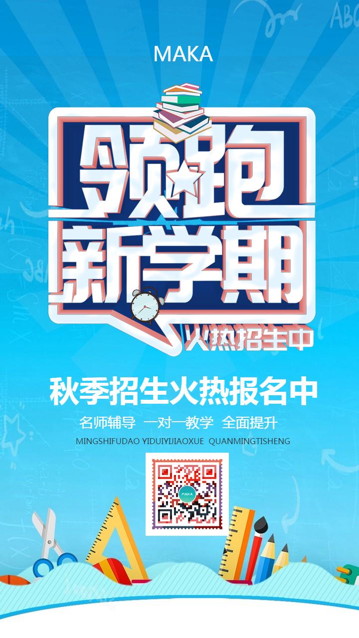 蓝色简单大气领跑新学期秋季辅导班招生宣传海报