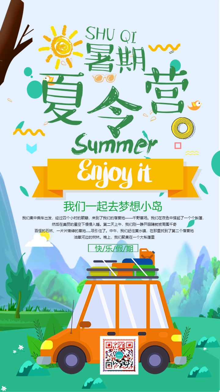 暑期夏令营卡通手绘招生宣传海报