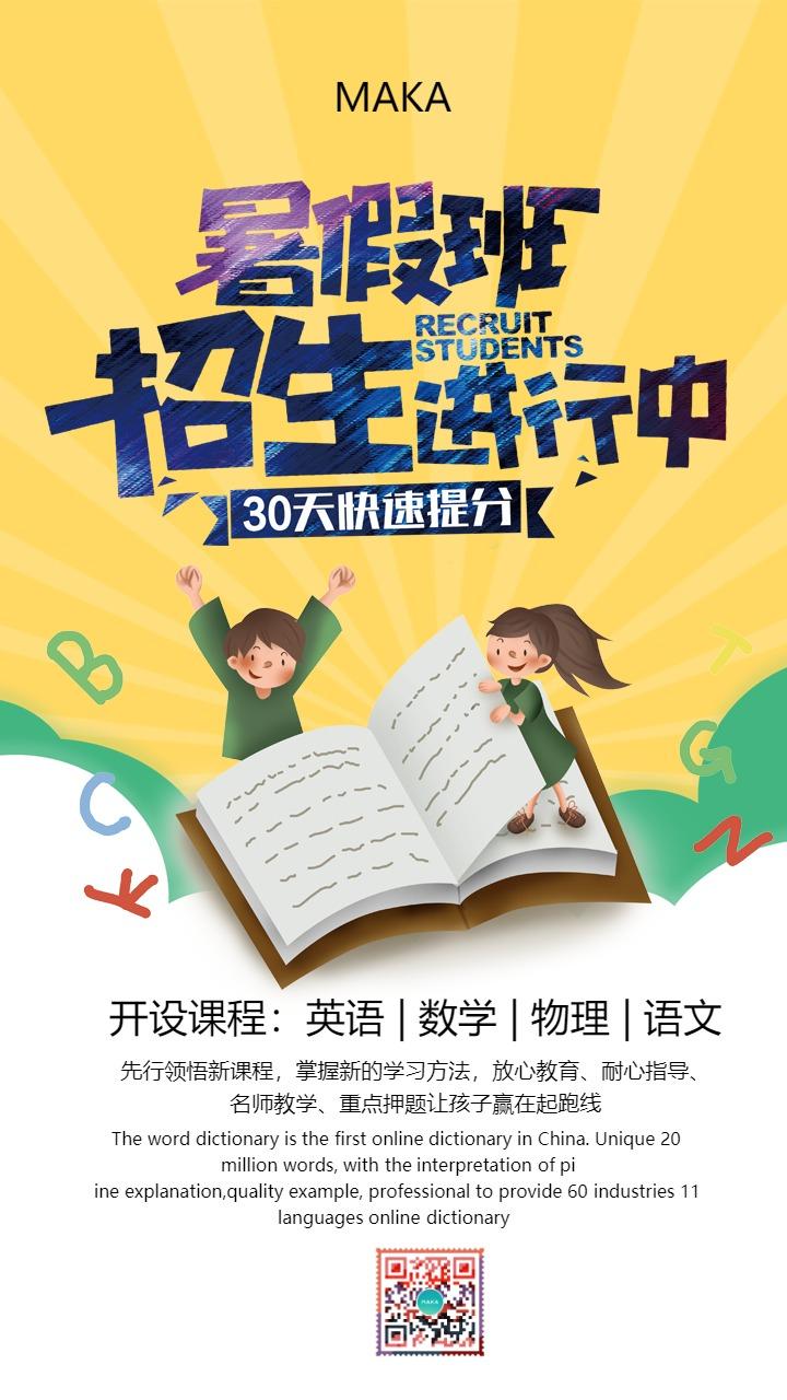 暑期假期班手绘卡通招生宣传海报