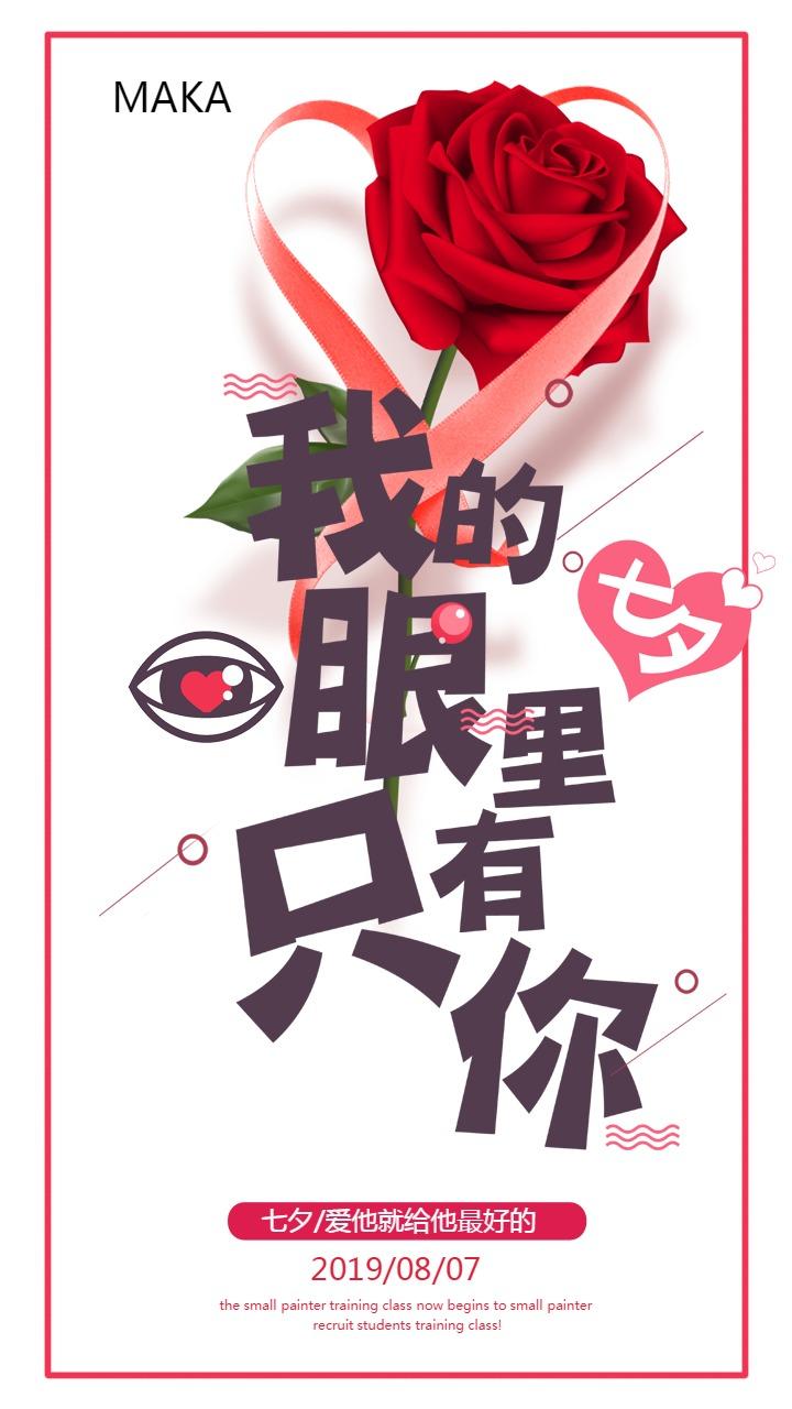 七夕简单简约表白活动宣传活动海报