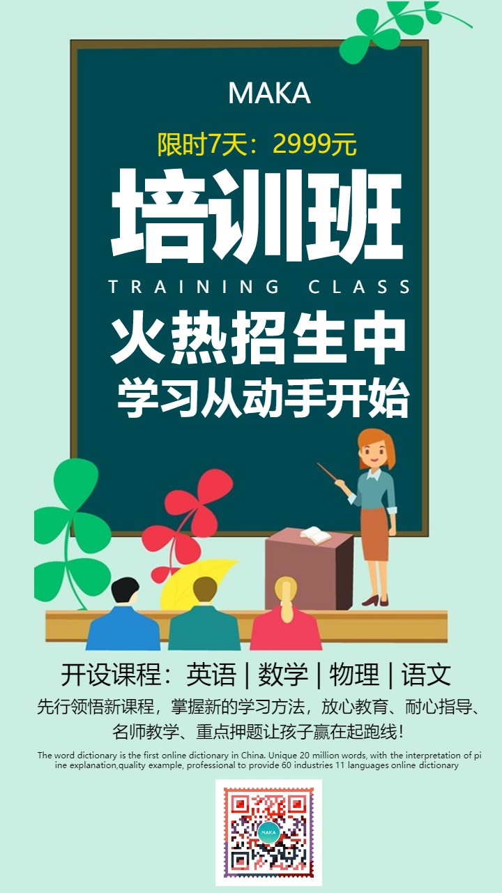 暑期暑假培训手绘卡通简单招生宣传海报