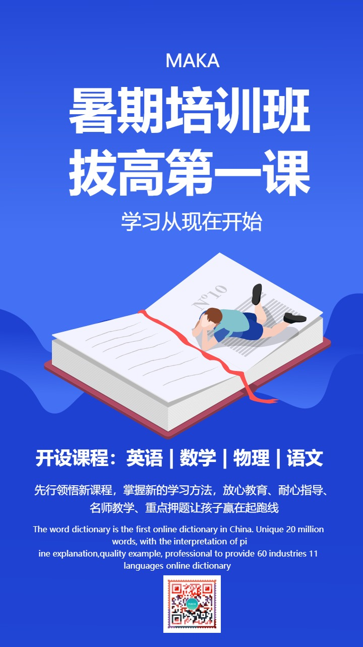 暑期培训卡通手绘招生培训宣传海报