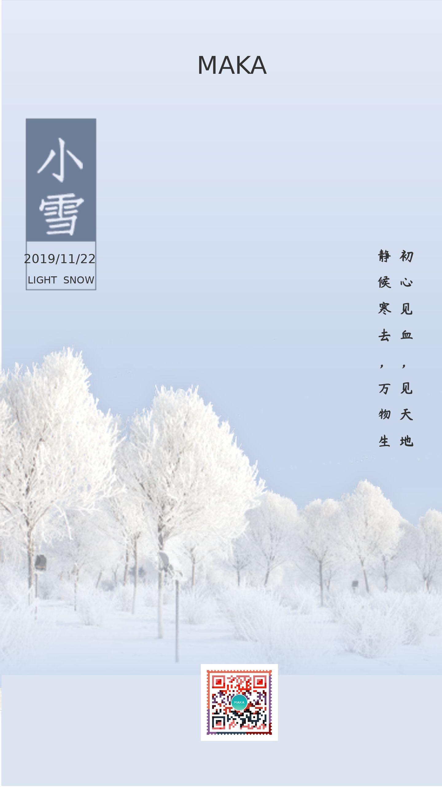 灰色清新文艺风小雪传统二十四节气手机宣传海报