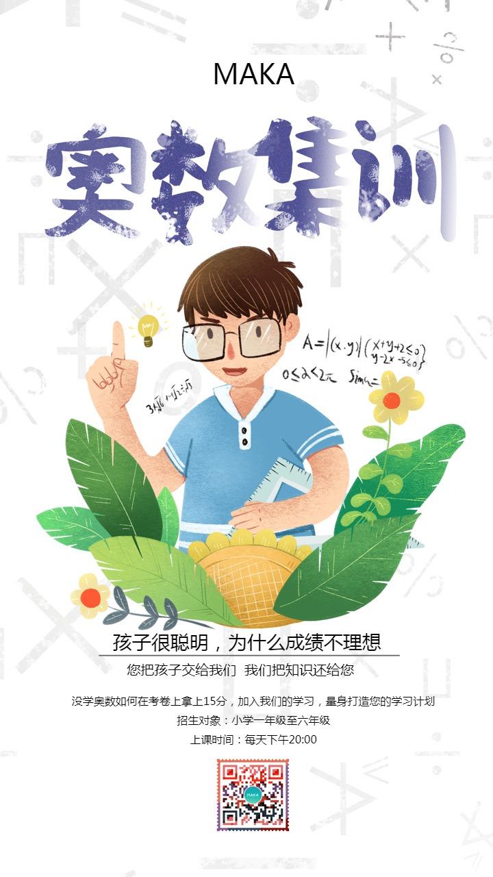 奥数秋季新学期卡通手绘大气培训班招生宣传海报