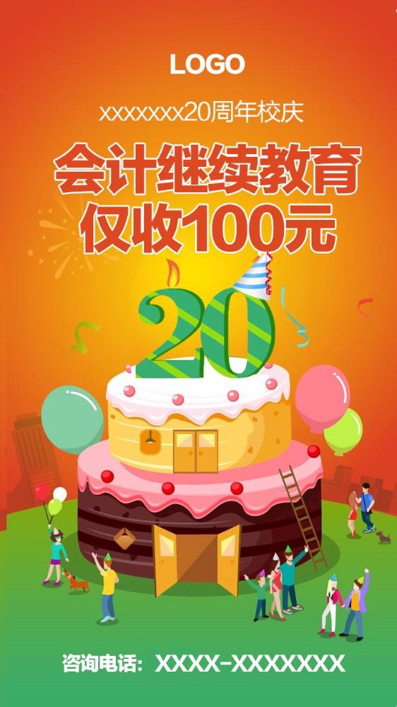 蛋糕周年庆活动宣传海报