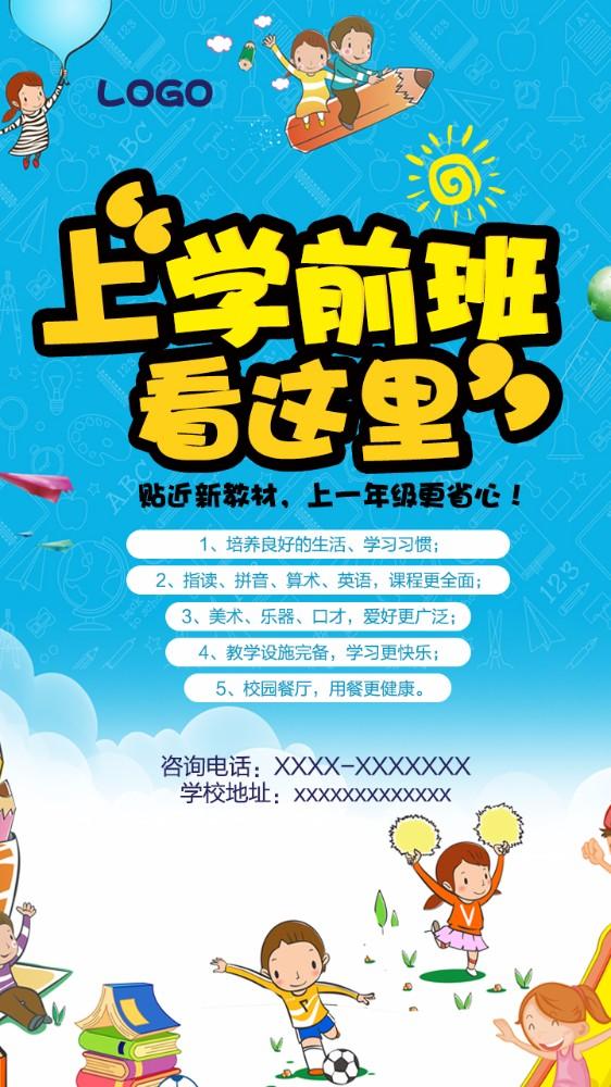 幼小衔接(学前班)培训宣传海报